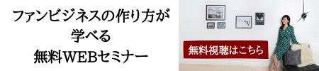 """お客様が """"ファン"""" に変わる!ファンづくりメルマガ"""