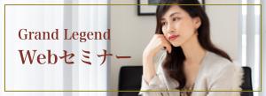 Grand Legend Webセミナー