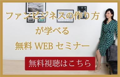 ファンビジネスの作り方が学べる無料Webセミナー