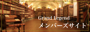 Grand Legend  メンバーズサイト